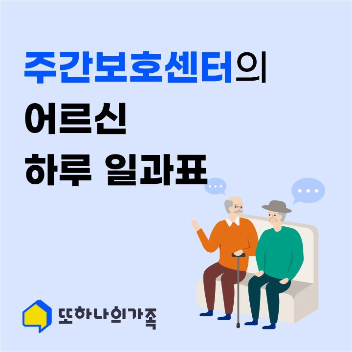 주간보호센터의 어르신 하루일과표