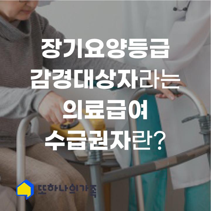 장기요양등급 감경대상자라는 의료급여수급권자란?
