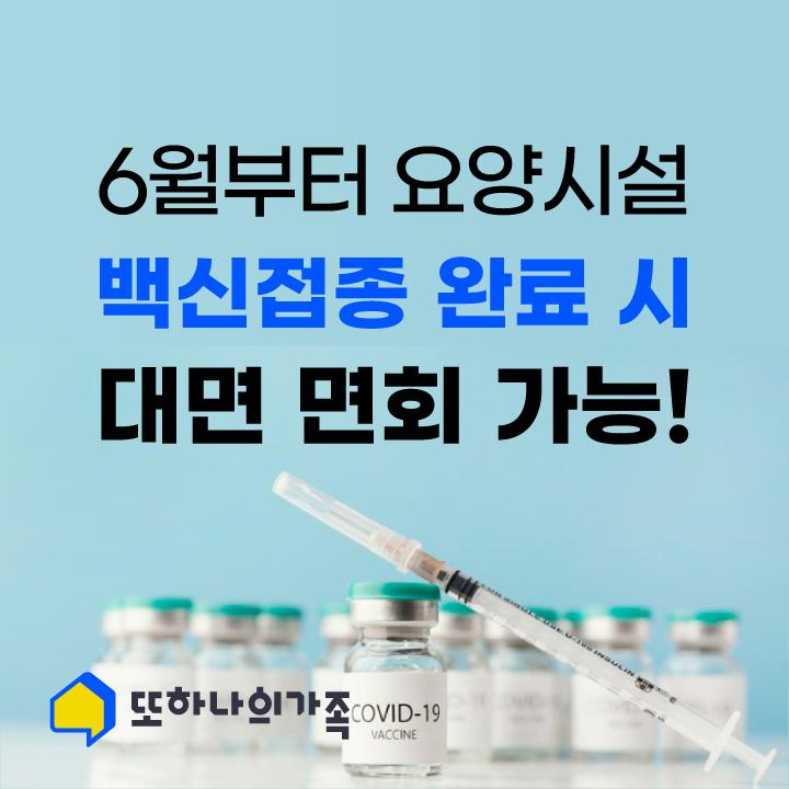6월부터 요양시설 백신접종 완료시 대면 면회 가능!