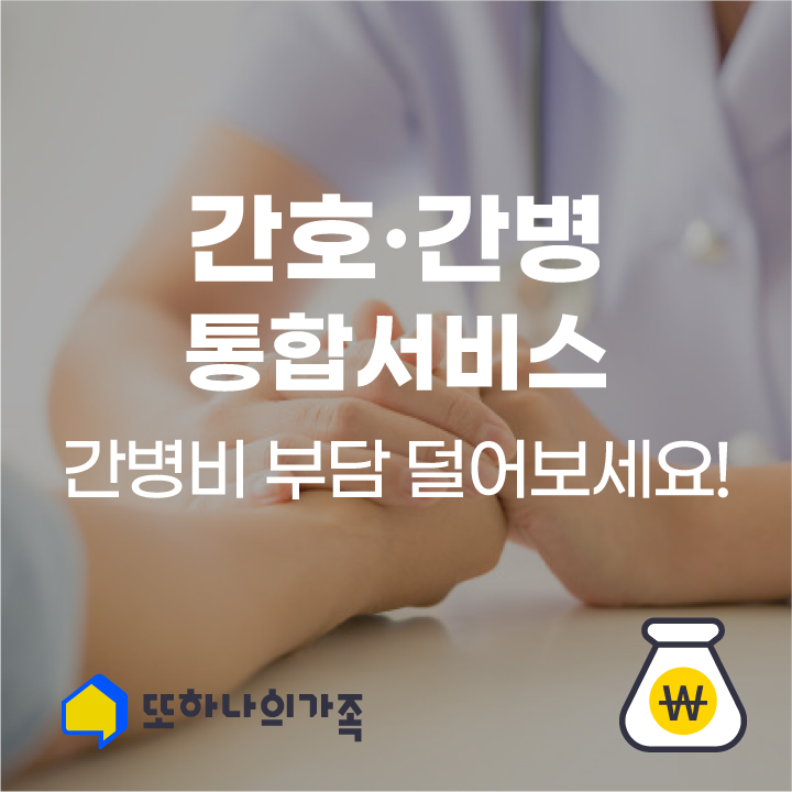간호‧간병통합서비스 간병비 부담 덜어보세요!