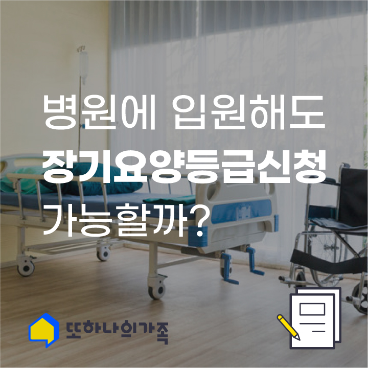 병원에 입원해도 장기요양등급신청 가능할까?
