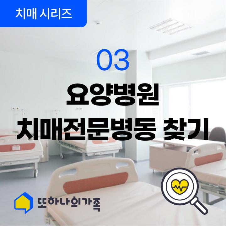 「치매 시리즈」 3. 요양병원 치매전문병동 찾기