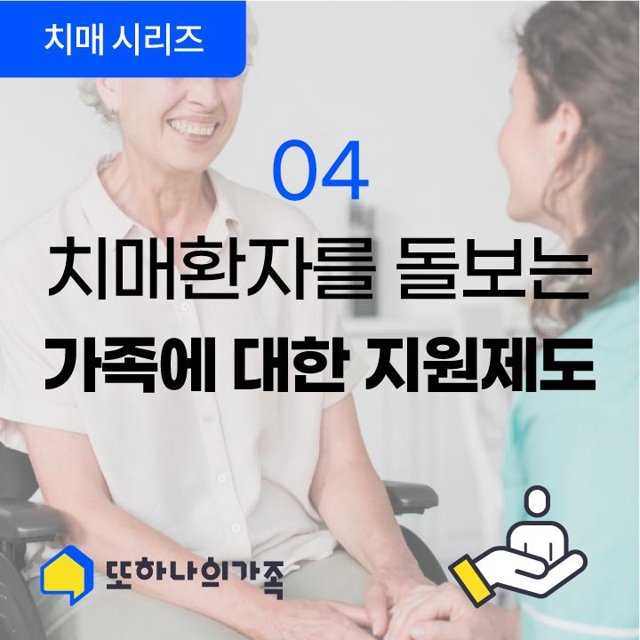 「치매 시리즈」 4. 치매환자를 돌보는 가족에 대한 지원제도