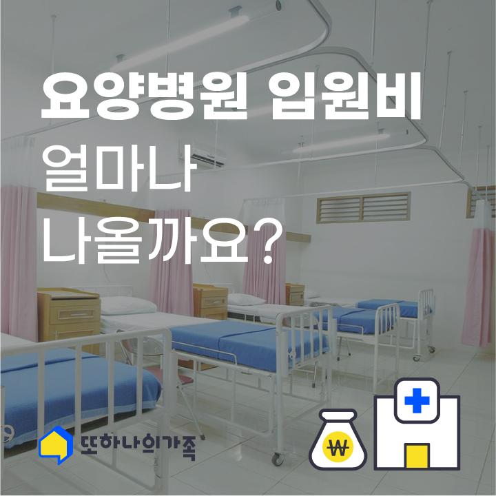 요양병원 입원비 얼마나 나올까요?
