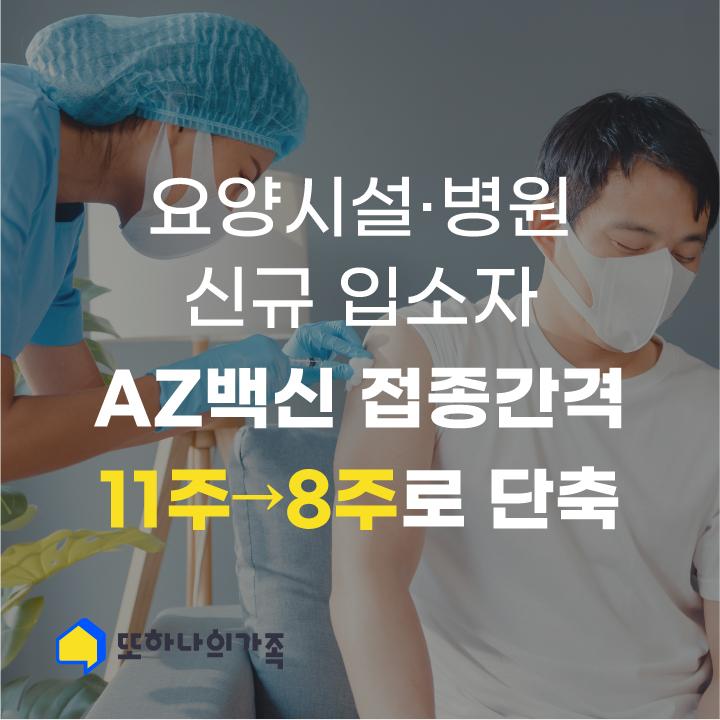 요양시설·병원 신규 입소자 AZ백신 접종간격 11주→8주로 단축