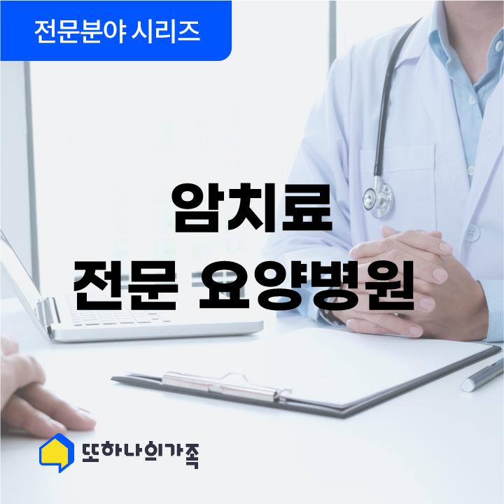 「전문분야 시리즈」 암치료 전문 요양병원
