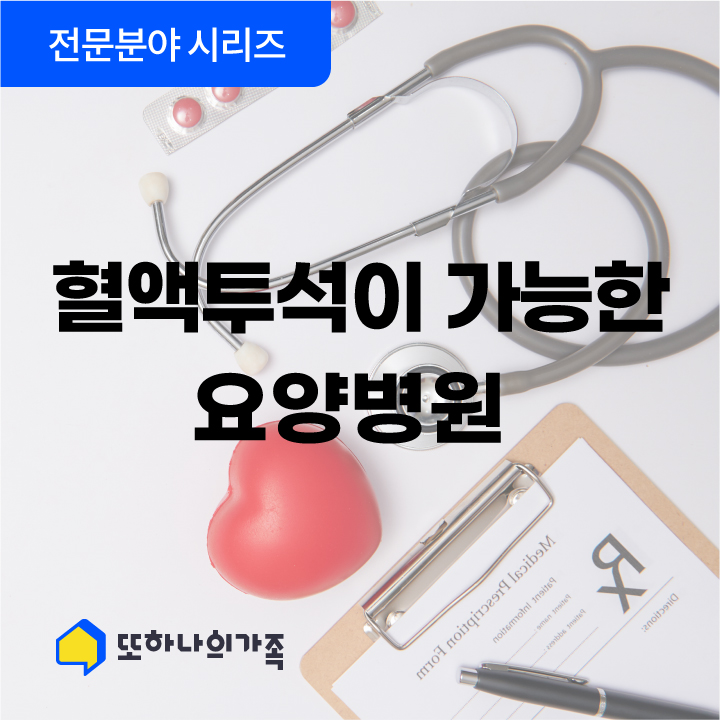 「전문분야 시리즈」 혈액투석이 가능한 요양병원