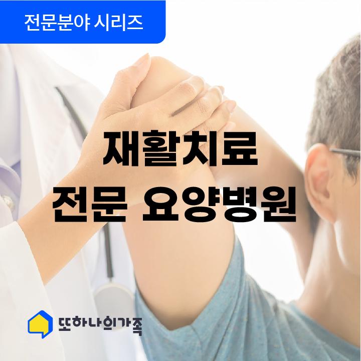 「전문분야 시리즈」 재활치료 전문 요양병원