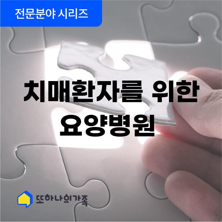 「전문분야 시리즈」 치매환자를 위한 요양병원