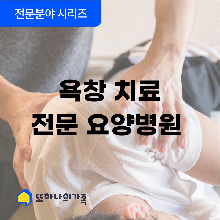「전문분야 시리즈」 욕창 치료 전문 요양병원