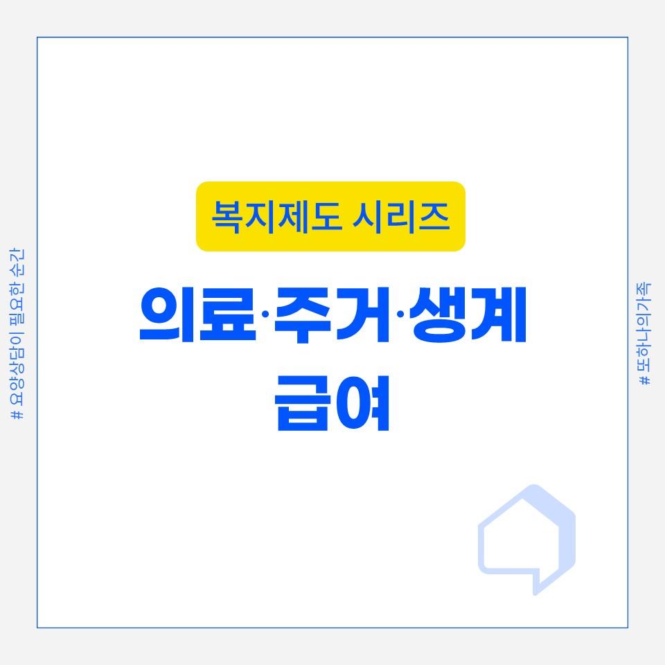 [복지제도 시리즈] 의료‧주거‧생계 급여