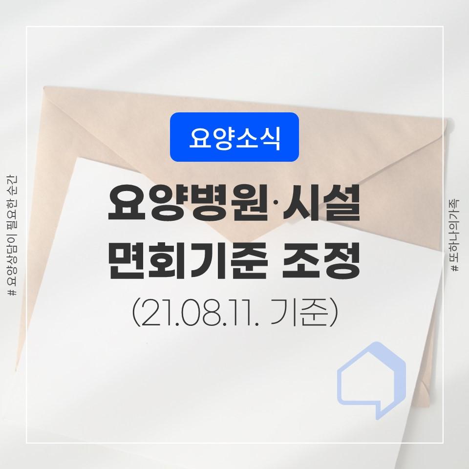요양병원‧시설 면회기준 조정 (21.08.11. 기준)