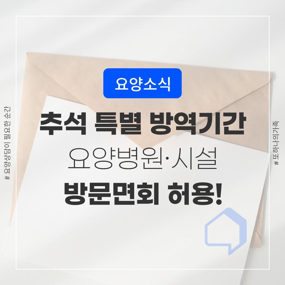 추석 특별 방역기간 요양병원‧시설 방문면회 허용!